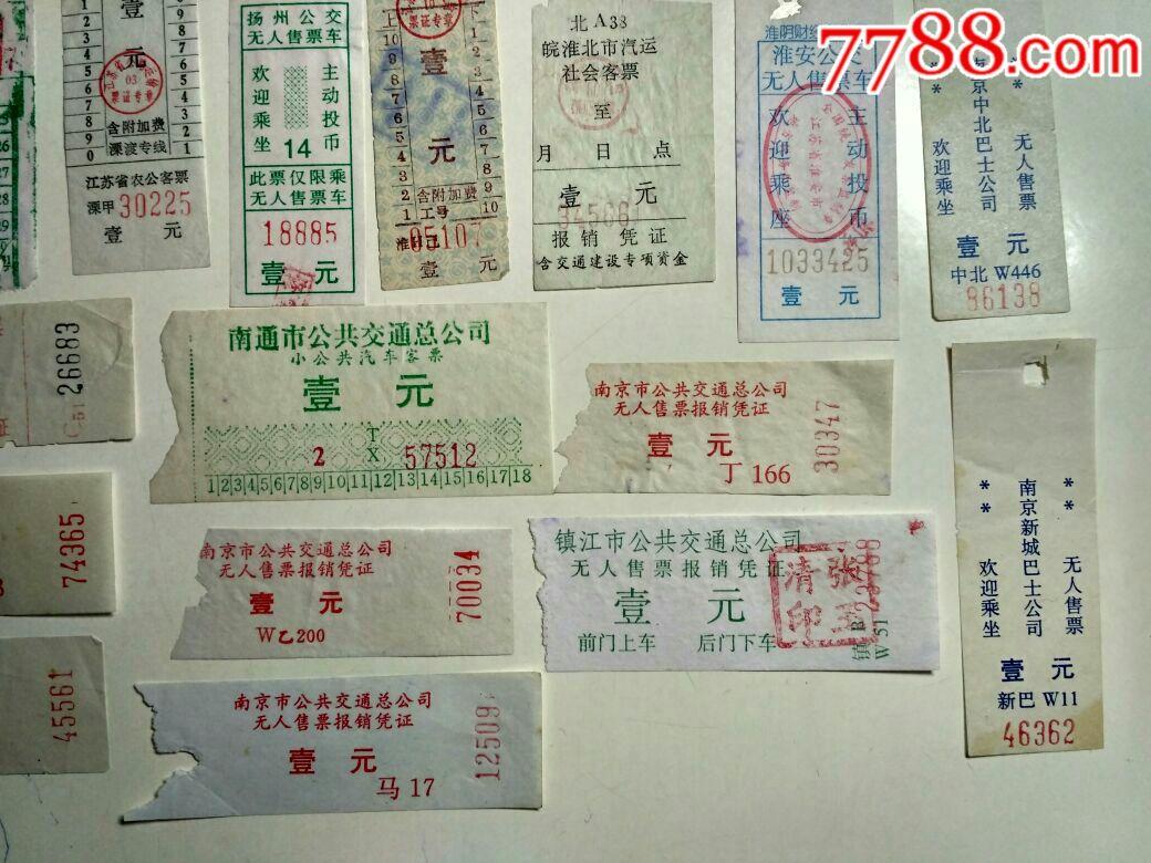 苏州,常熟,嘉兴,南通,镇江,扬州,淮安,南京等1元公交车票,25种32枚