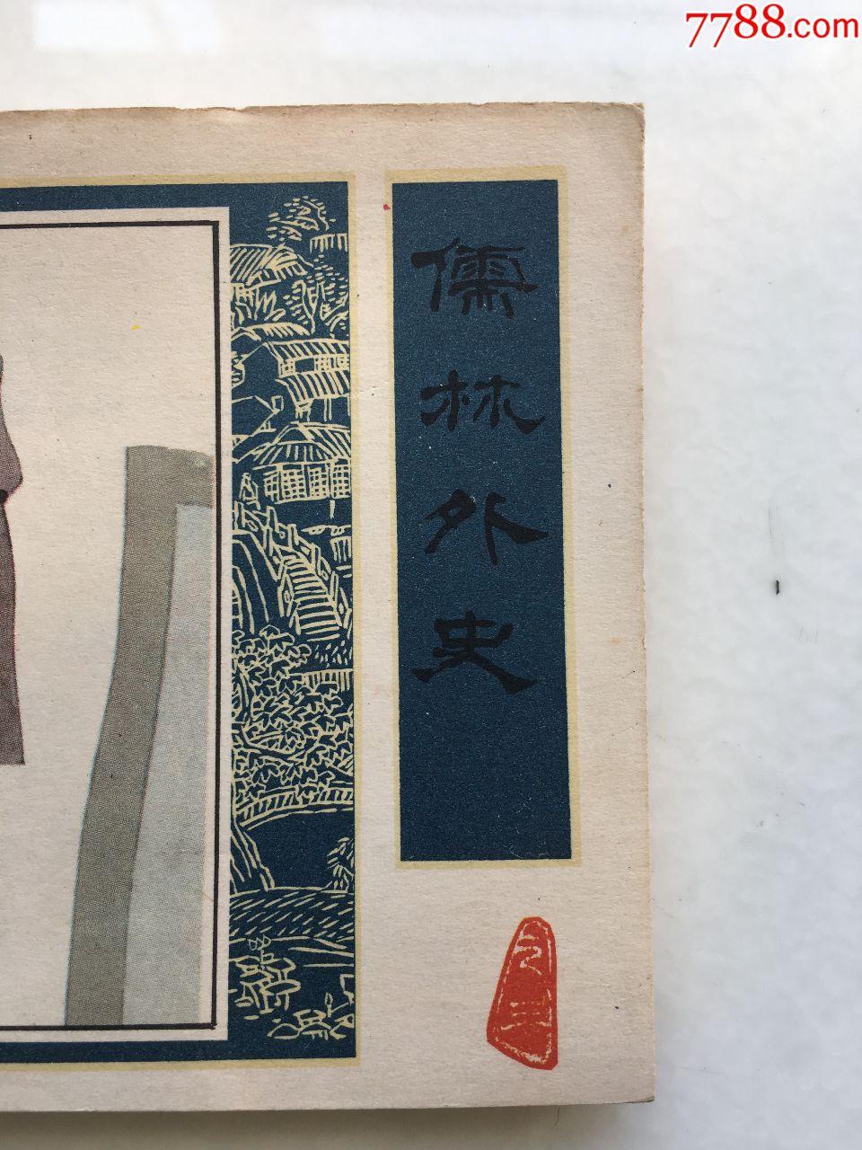 儒林外史(三)观藏未阅书,4角尖尖图片