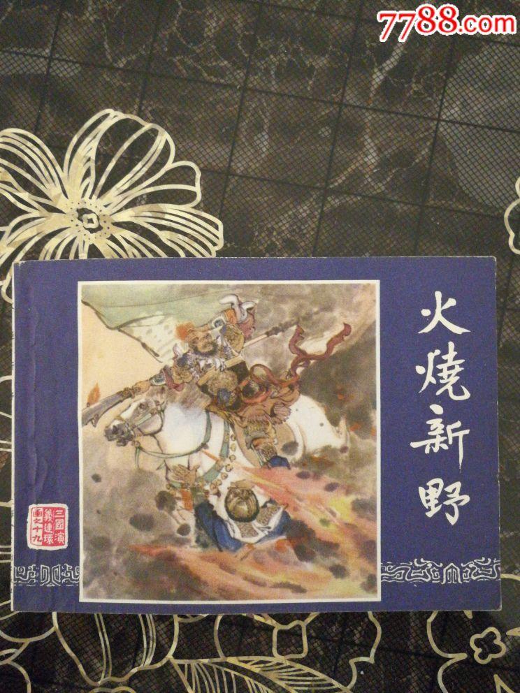 qq三国湖北火烧新野_火烧新野(双79)