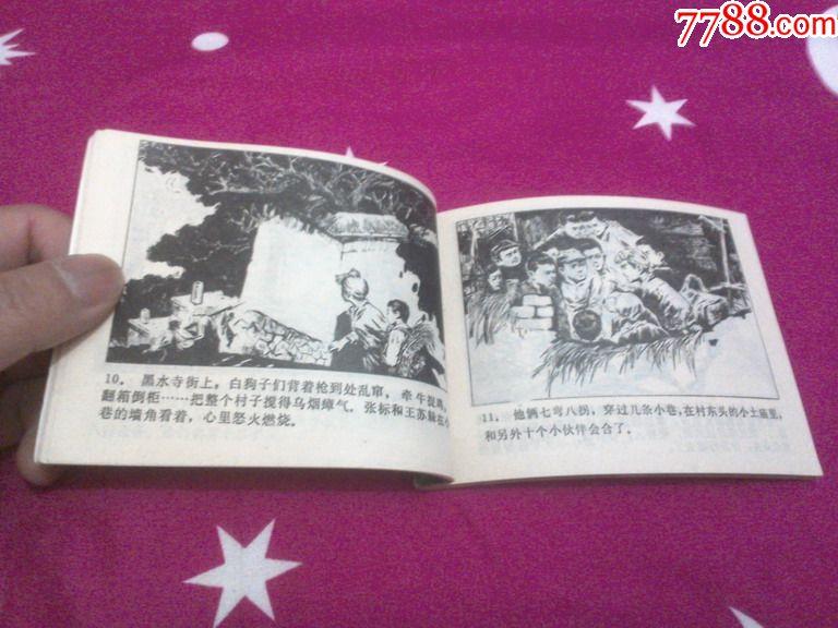 十二小英雄(刘海志画,品好)图片
