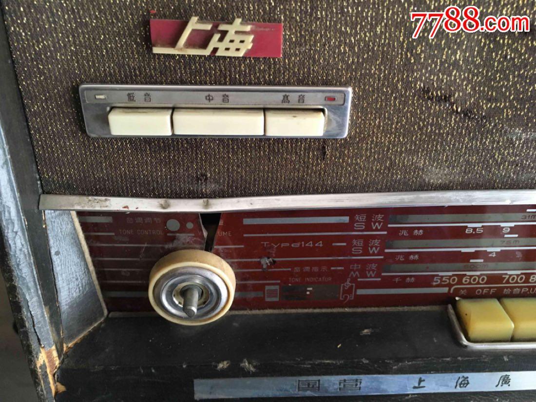 上广电版上海144电子管收音机