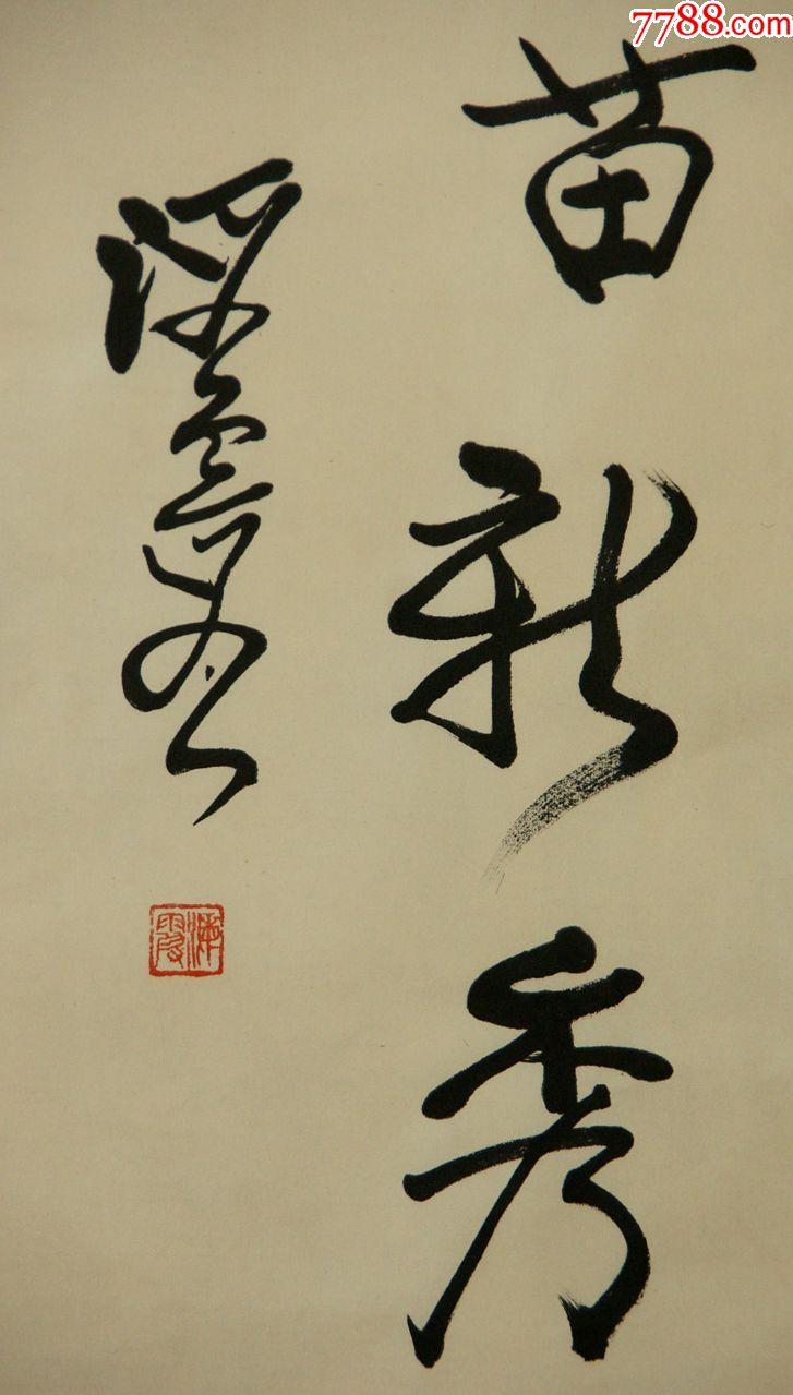 【何海霞】现代著名国画家书法家图片
