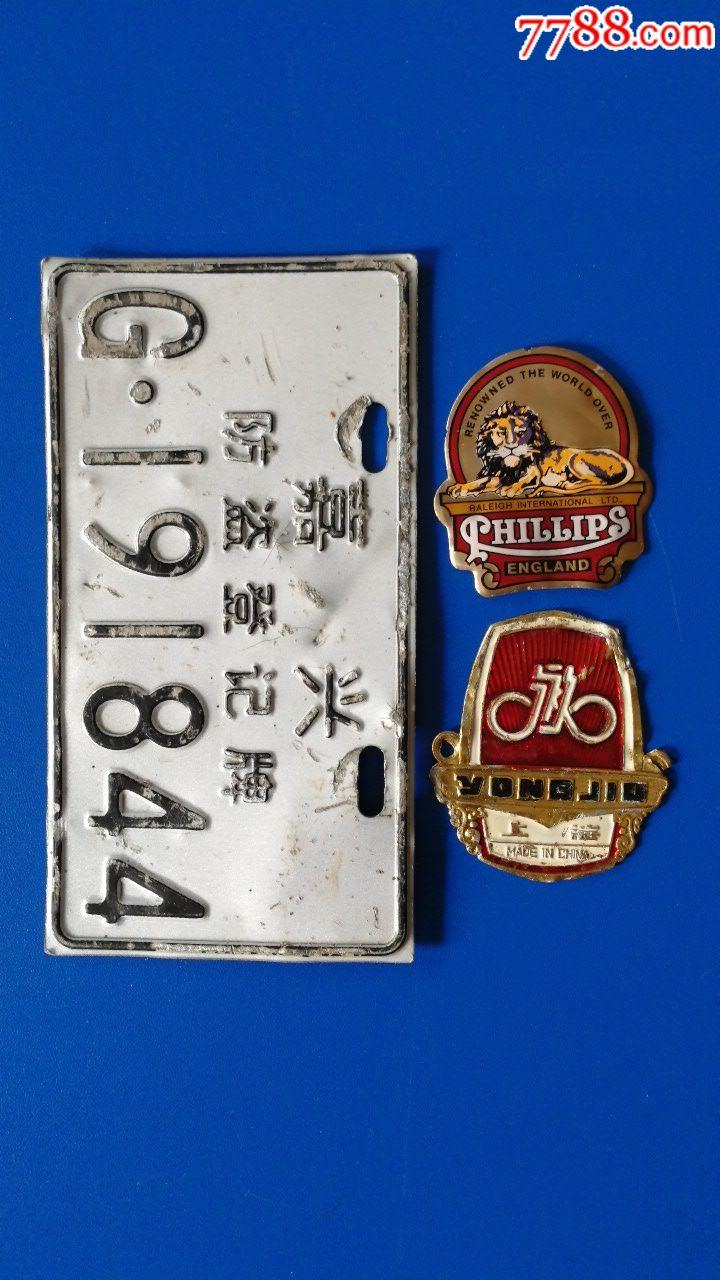 自行车车牌等常州摩托艇厂图片