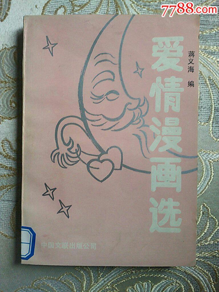 爱情漫画选(au17055494)_