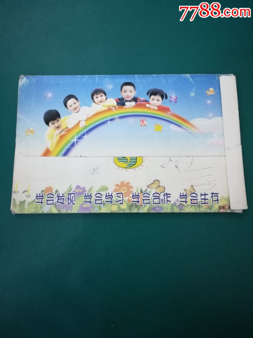 广州市第一幼儿园明信片