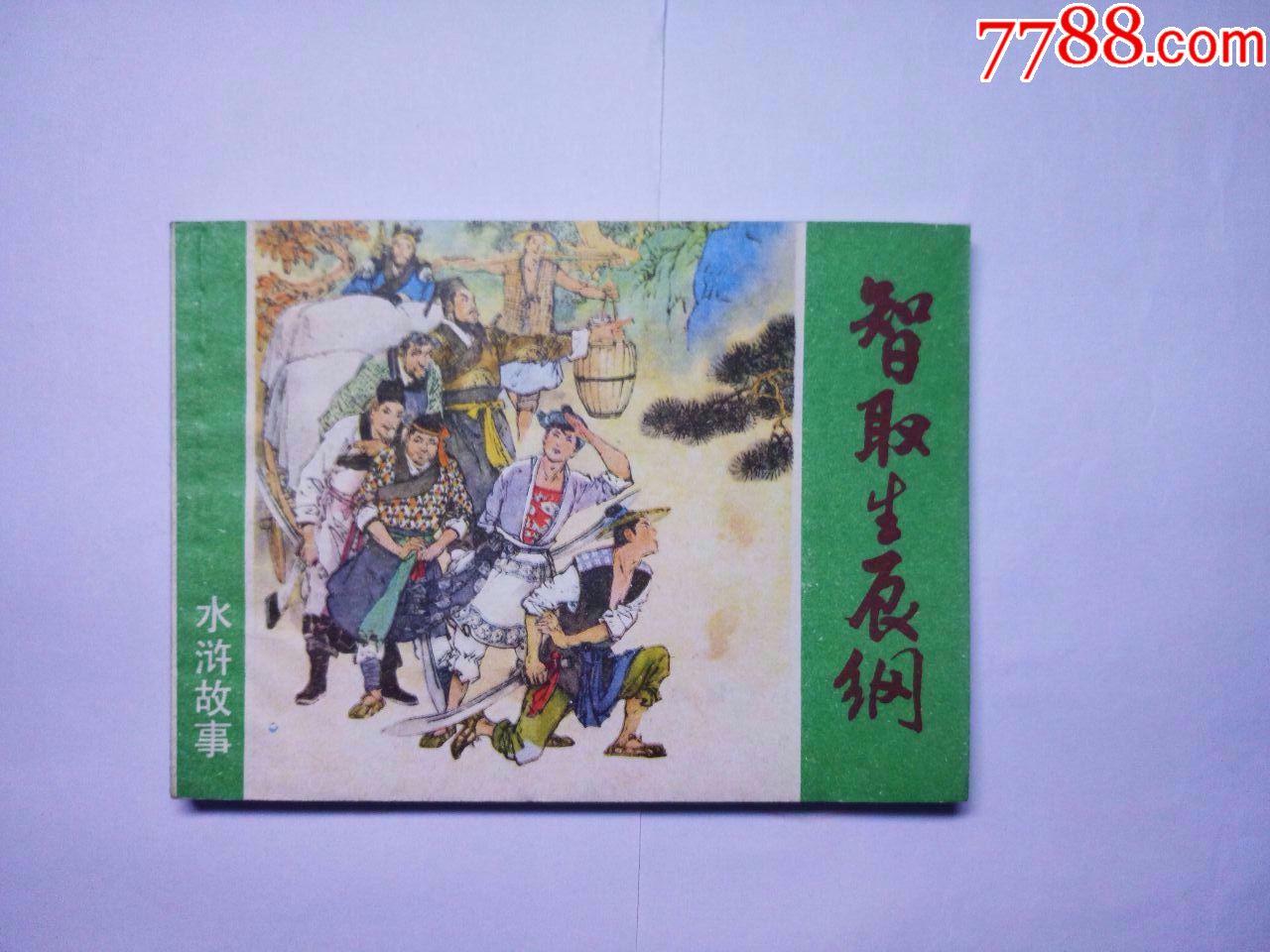 水浒传的故事名称_智取生辰纲(水浒故事)