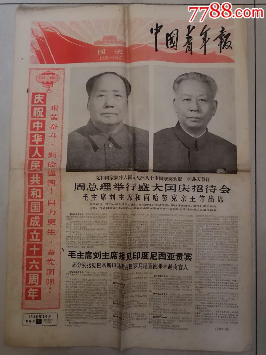 中国青年报1965年10月1日(au17065724)_