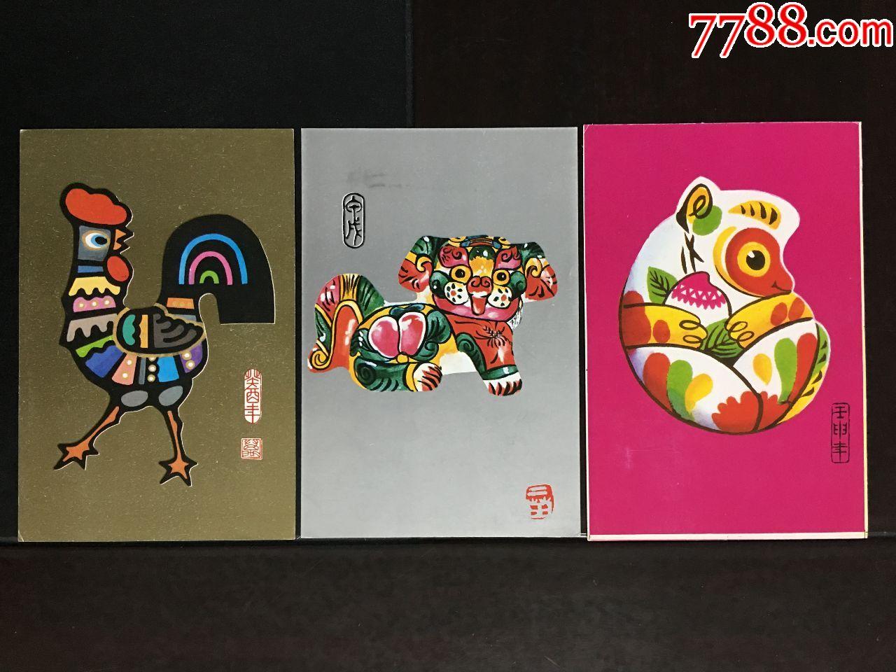 集邮杂志夹送生肖贺年明信片3枚(癸酉,甲戌,壬申)【不三不四】_第1张