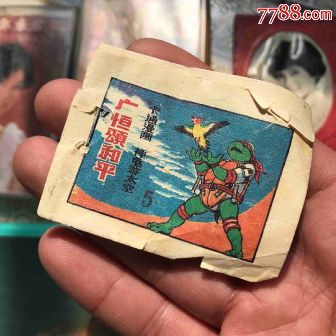80后漫画神龟坨螺、忍者食品漫画书等一堆要第交换吗6玩具图片