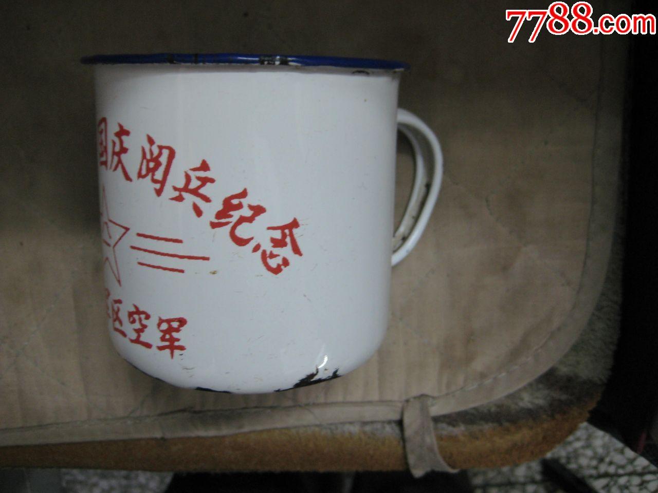1981年广州*区空军国庆阅兵纪念