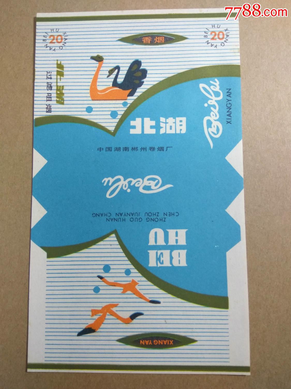 老烟标.永州.中国北湖郴州卷烟厂龙华美食湖南血鸭图片