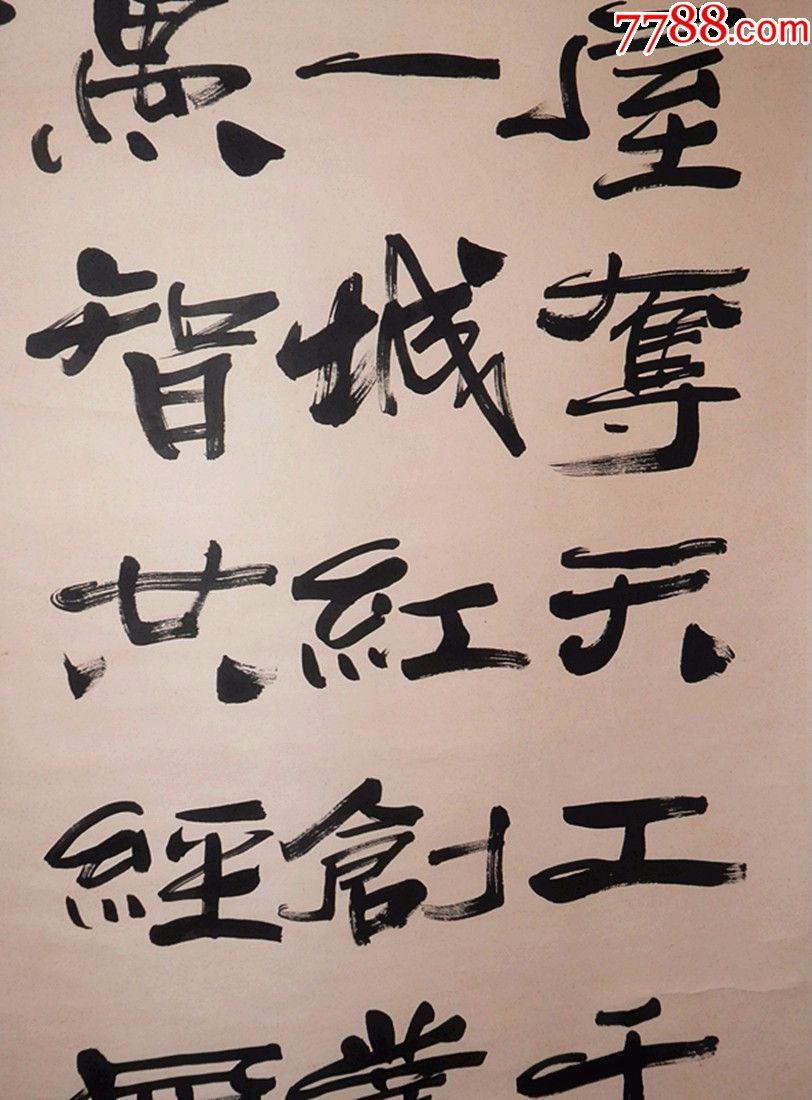 当代著名书法家中国书法家协会名誉主席河南省文联主席【张海】书法图片
