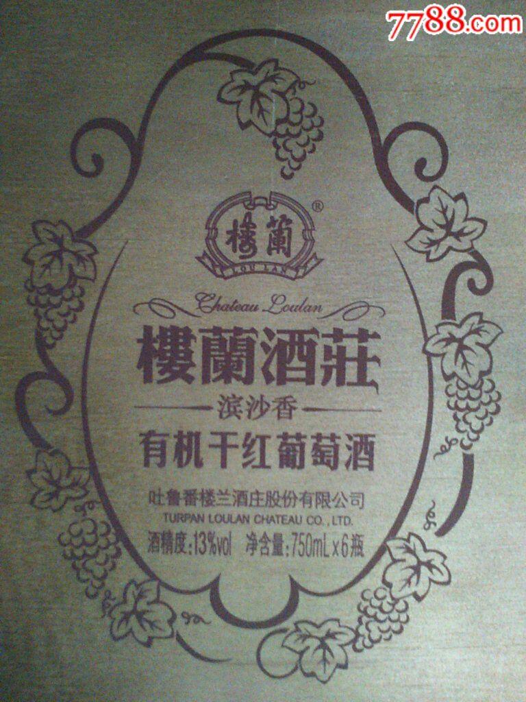 �翘m酒�f(木包�b盒)(au17250271)_