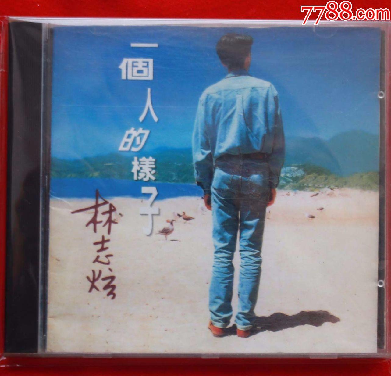 林志炫--你的样子--引进版_第1张图片