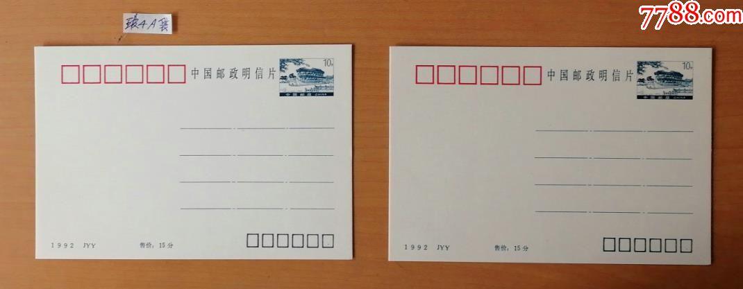 【独特】【PP系列仅此年份有此JYY标记】1992JYY·10分石舫片两枚(au17308318)_