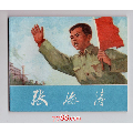 【西宁书】张海涛(au17308808)_7788旧货商城__七七八八商品交易平台(7788.com)