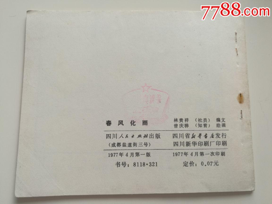 【春风化雨】1977年四川一版一印,未阅书,品好如图.