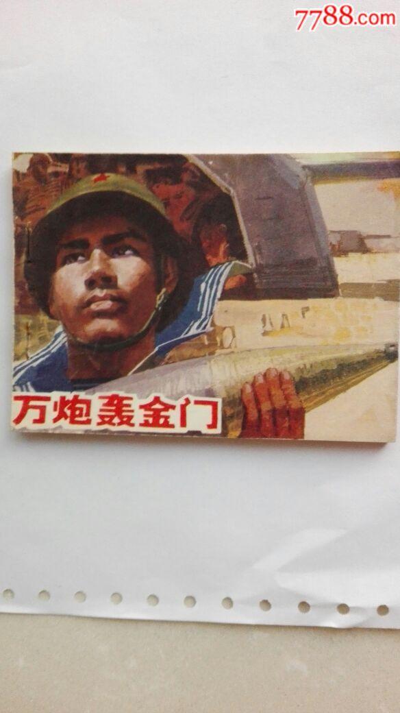 万炮轰金门(au17343832)_