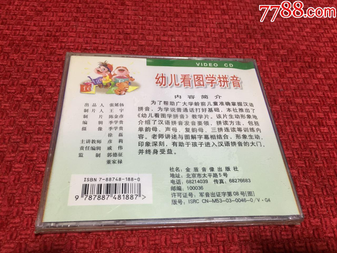 幼儿看图学拼音,vcd_价格1元【陈州磁带店】_第2张