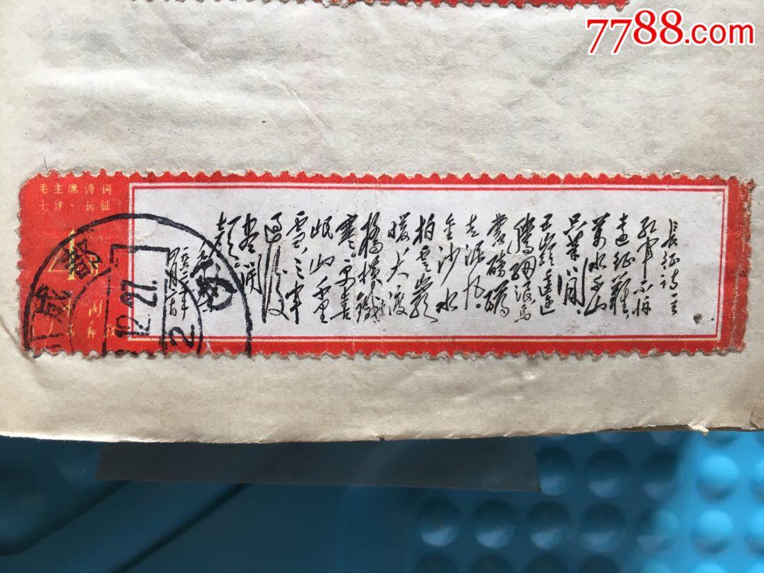 采桑子.东方合拍.等文革旅馆11张欲晓【淘宝一小斋】_第7张哪东京情趣邮票在图片
