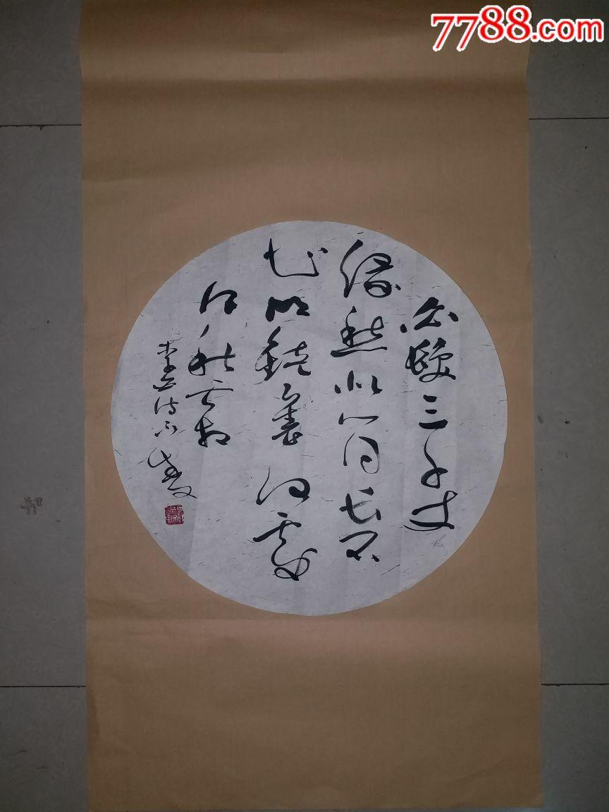中国书协副主席聂成文精致扇面一幅_书法原作_经典