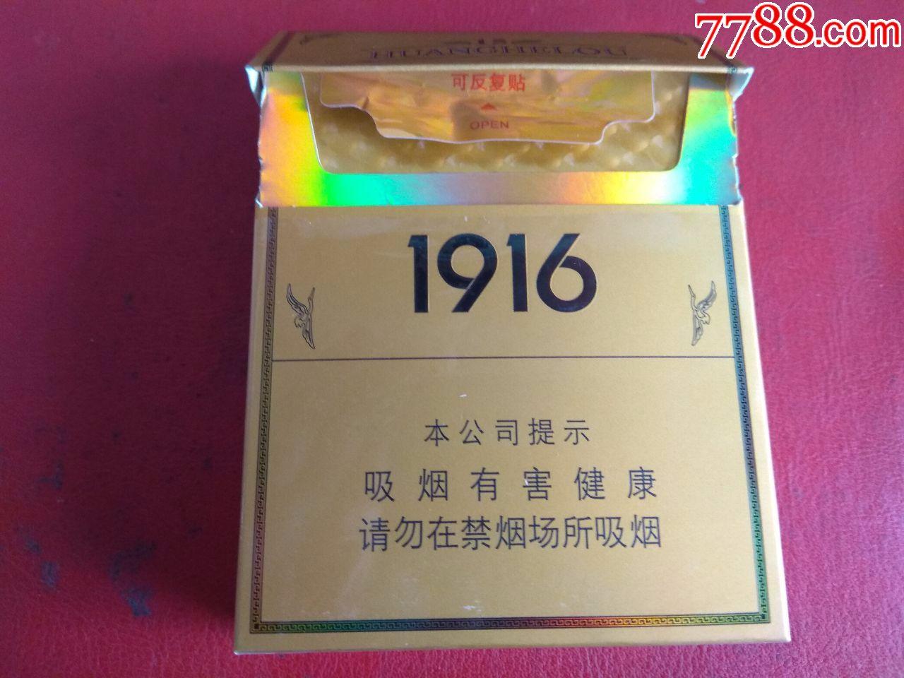 黄鹤楼1916—15非卖品