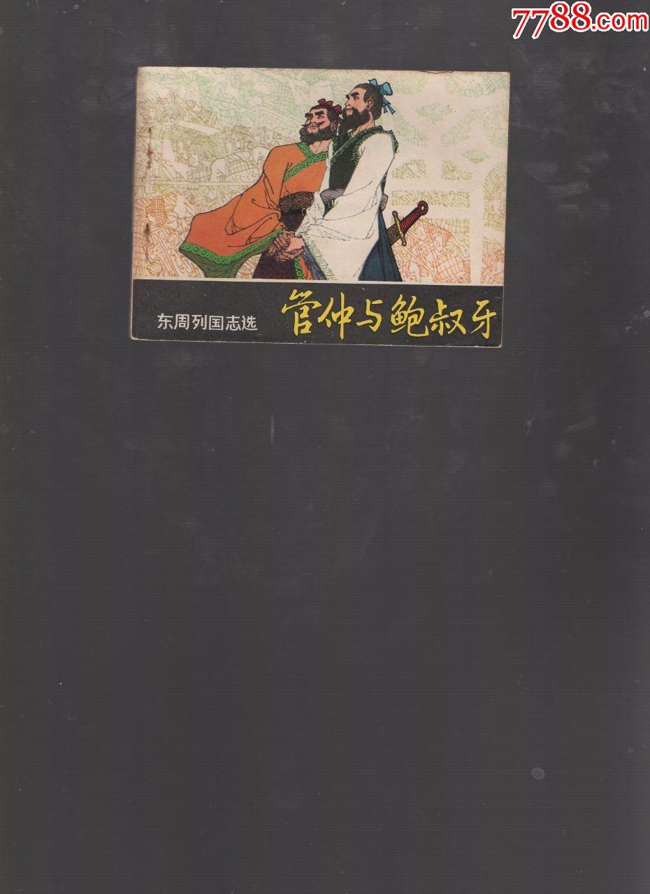 管仲与鲍叔牙(au17416387)_