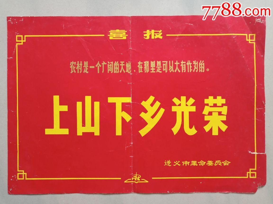八�_喜�螅ㄉ仙较锣l光�s)遵�x市革命委�T��一一罕�(au17419175)_