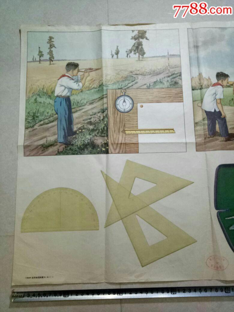 简单测绘仪器(1955年中学地理初中)成都挂图九中自主v中学图片