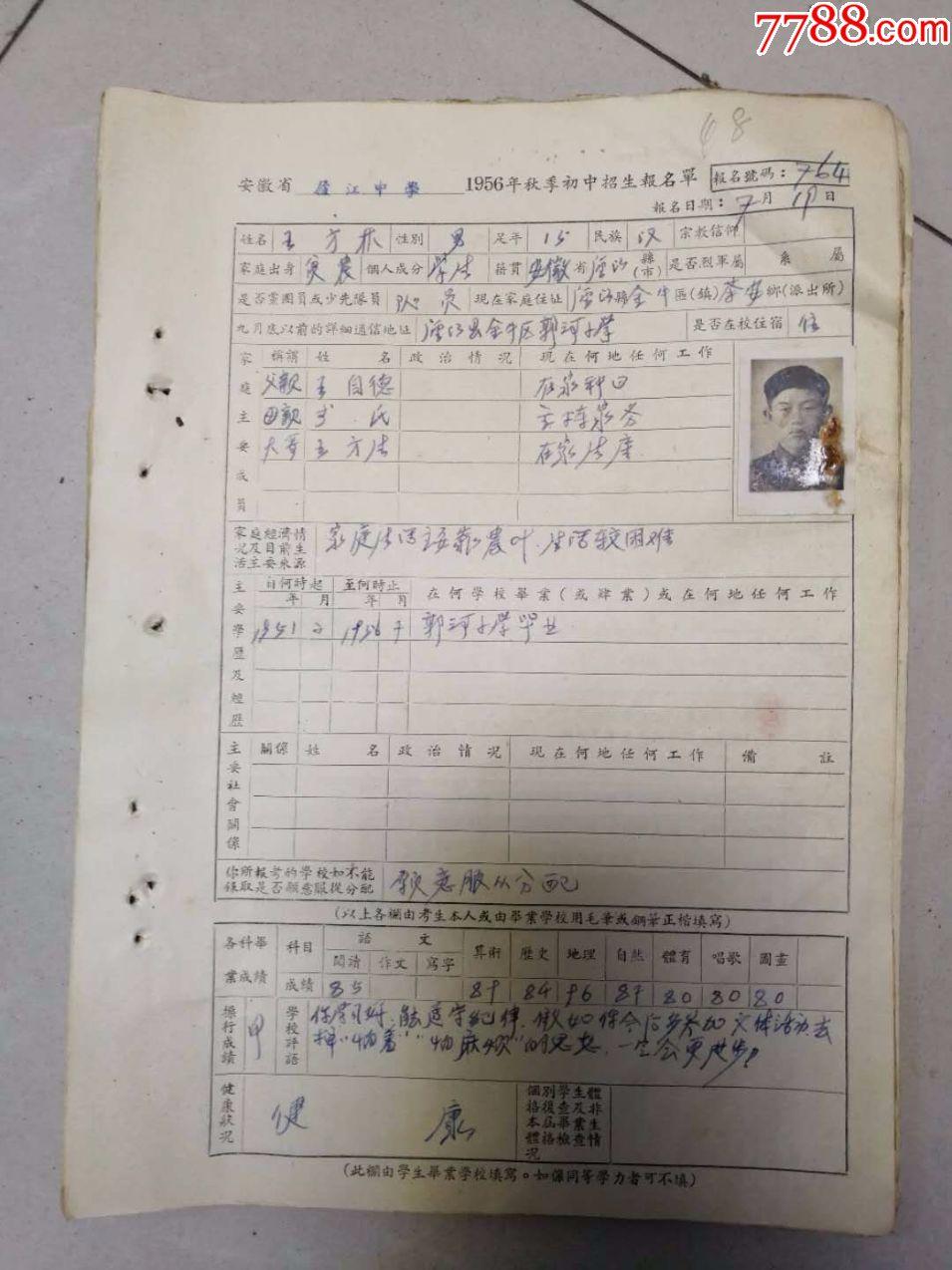 安徽省庐江初中1956年秋季中学校训报名单50一中林州初中部学生图片