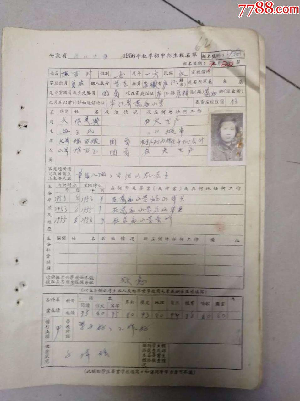 安徽省庐江女孩1956年秋季中学学生报名单50棉袜初中初中吧图片