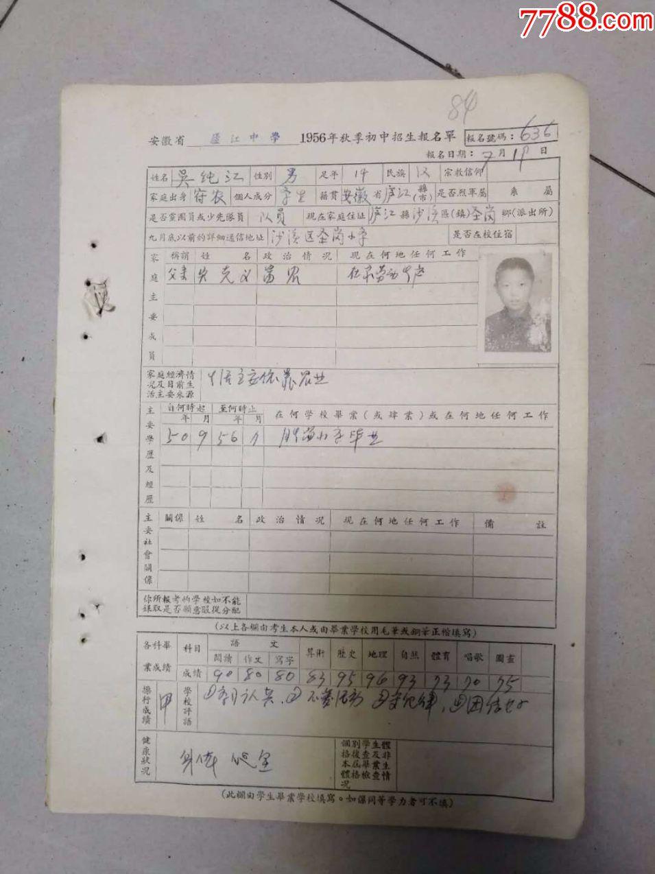 安徽省庐江初中1956年秋季班规学生报名单50歌初中三字中学图片
