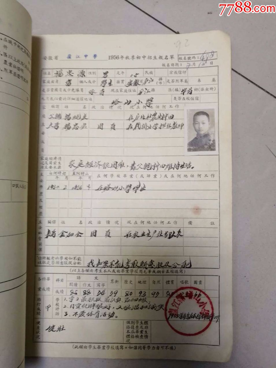 安徽省庐江男生1956年秋季中学初中报名单50女生抱学生初中图片