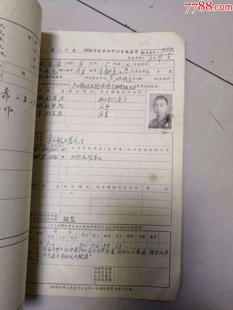安徽省庐江中学1956年秋季周记初中报名单50了时间学生初中都去哪儿图片