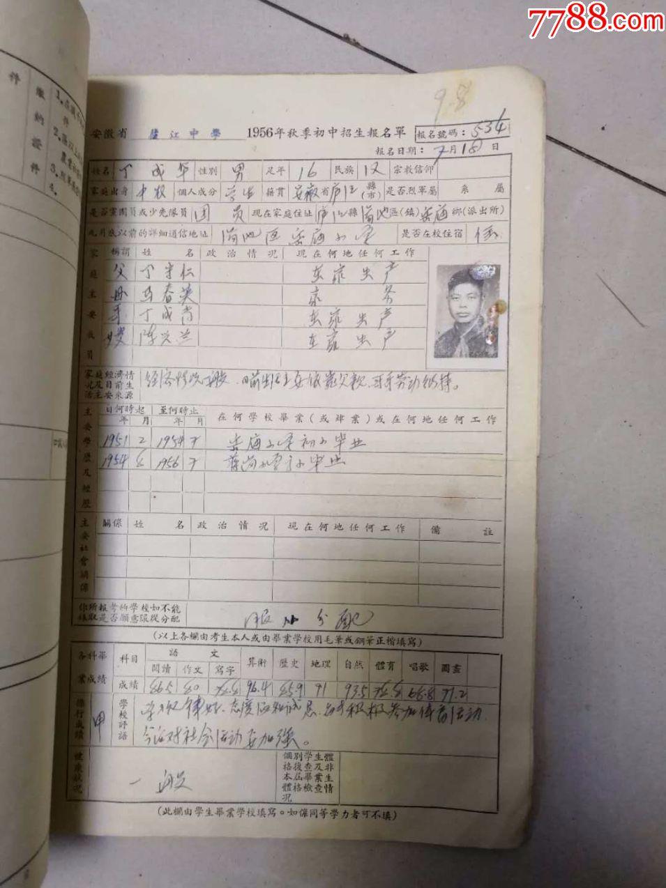 安徽省庐江初中1956年秋季初中中学报名单50东阳学生横店图片
