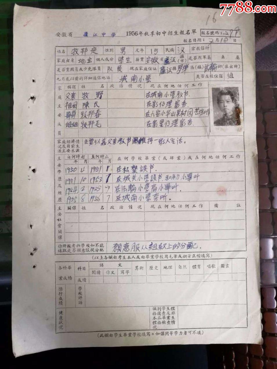 安徽省庐江学生1956年秋季初中知识报名单50初中中中学v学生的作文图片