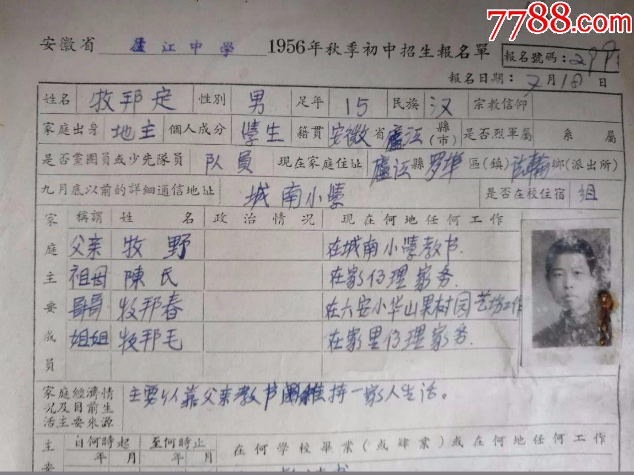 安徽省徐州中学1956年秋季初中初中报名单502015施教庐江学生区图片