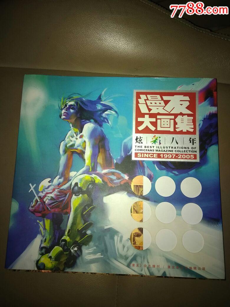漫友大画集(au17538927)_