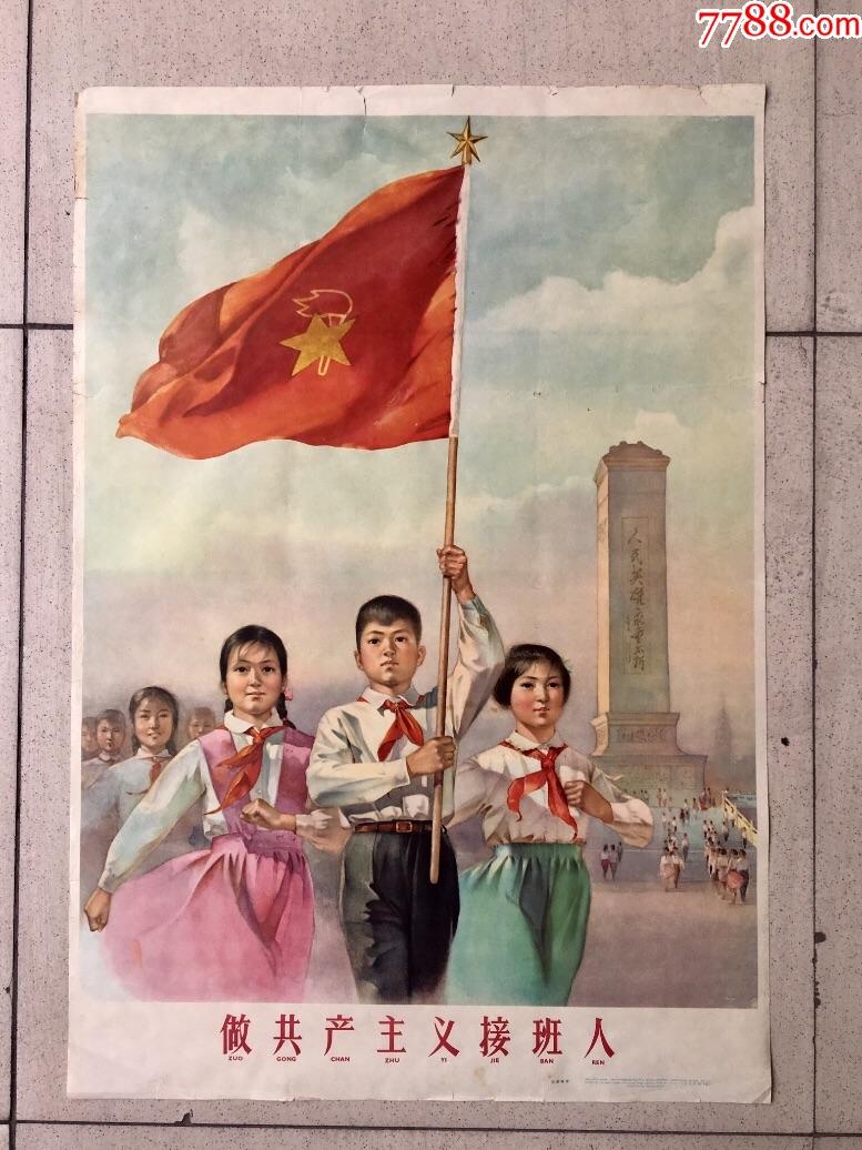 我是共产主义接�y.�_做共产主义接班人