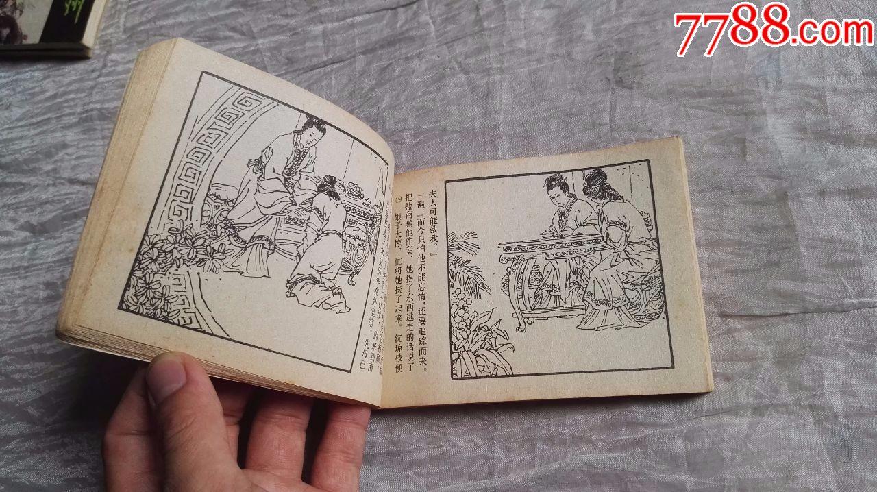沈琼枝卖文(儒林外史之七)缺本图片