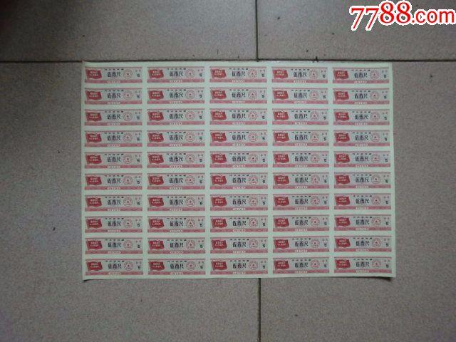 河北70年5尺版_布票_星罗棋布【7788收藏__中国收藏图片