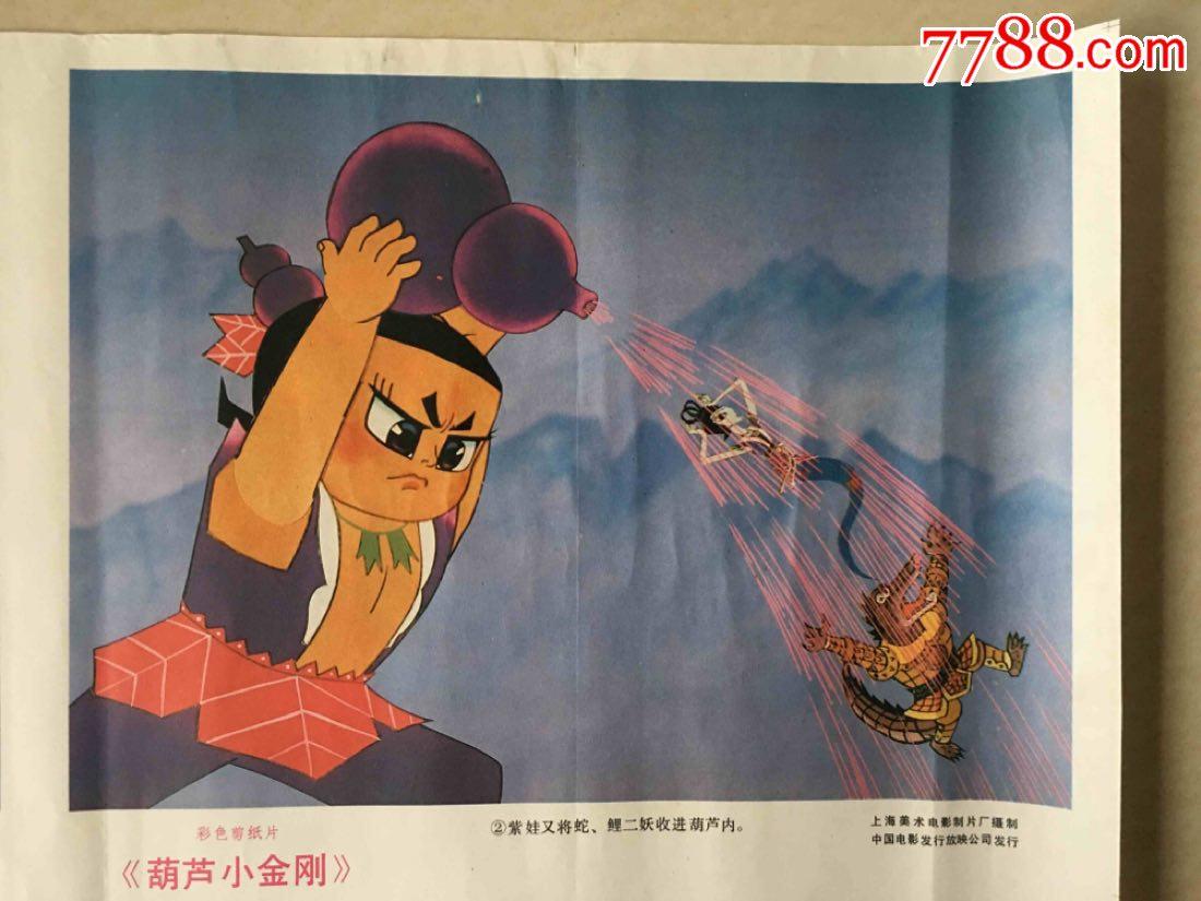 葫芦小金刚葫芦兄弟葫芦娃电影海报