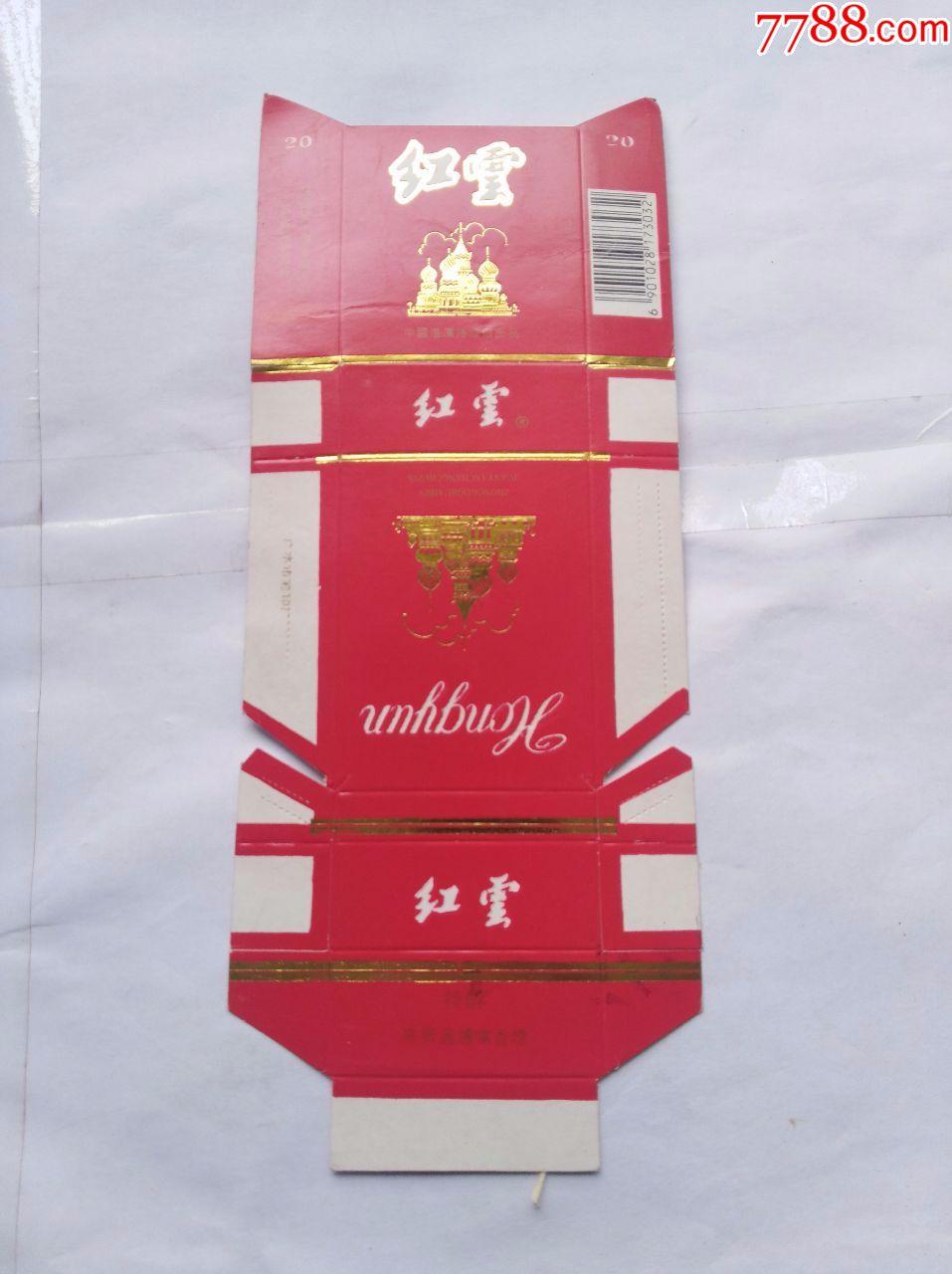 烟�9�$y�#��d_红云-au17607610-烟标/烟盒-加价-7788收藏__中国收藏
