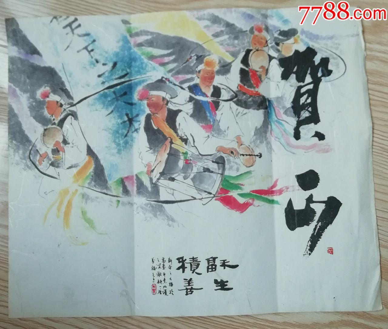 贺年朝鲜风俗画(25.3×21厘米)图片