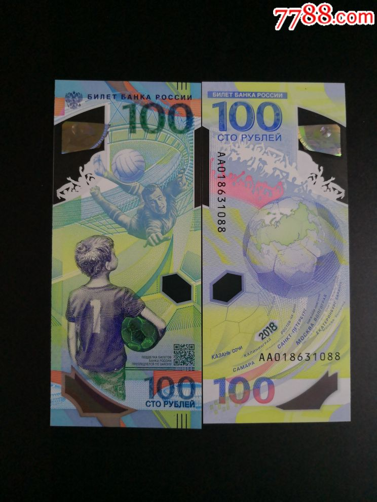 2018俄罗斯世界杯纪念钞一枚