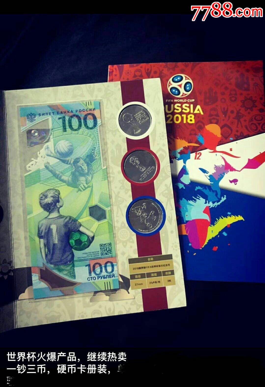俄罗斯世界杯纪念钞套装册(一钞三币)两本齐拍