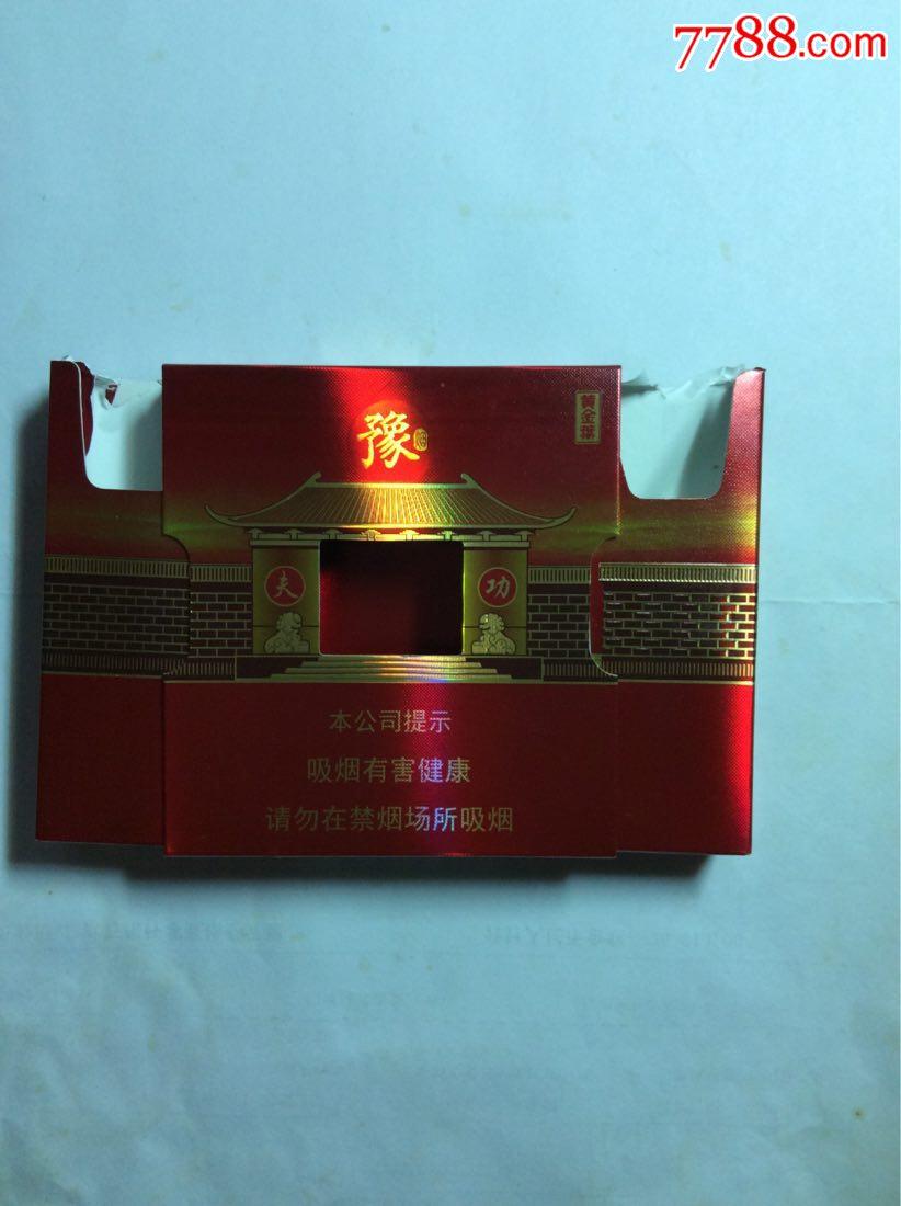 黄金叶-豫烟(名扬天下)