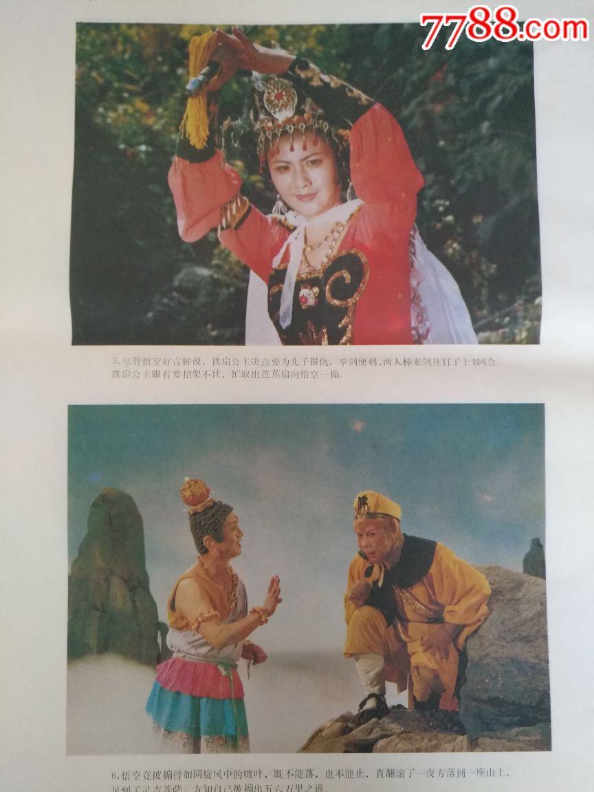 三调芭蕉扇(两张一套)——老版电视剧《西游记》,本店图片