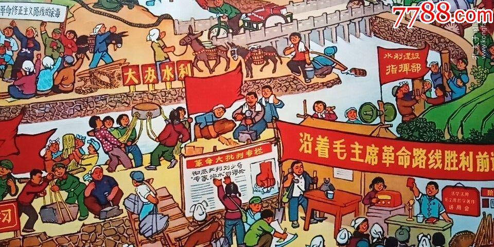1971年经典手绘年画【愚公移山改造中国】.