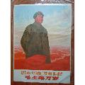 《四个伟大――毛主席万岁》-¥910 元_宣传画_7788网